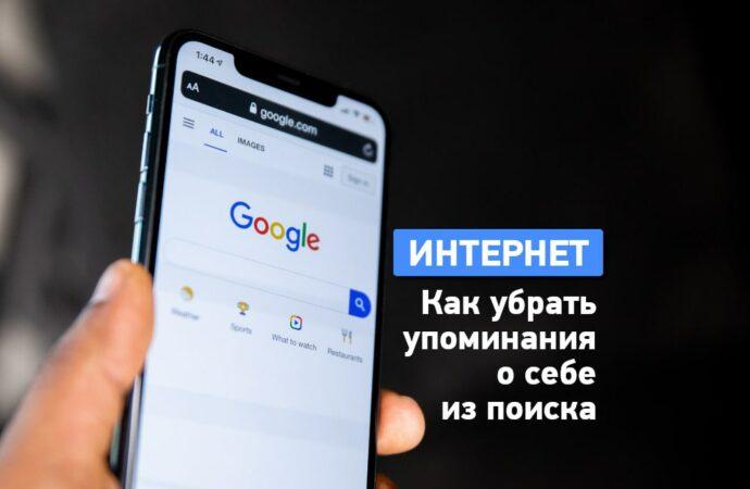 Интернет помнит все. Как удалить информацию о себе из поиска Google?