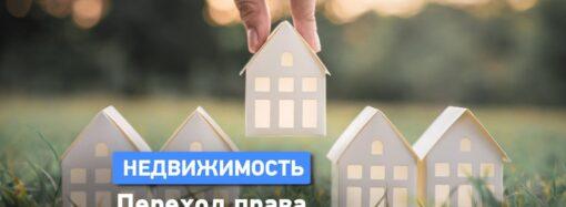 Одновременный переход права на землю при покупке дома: как это работает