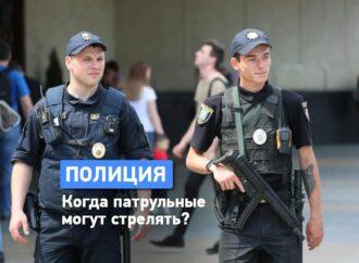 В каких случаях полиция может применять оружие?