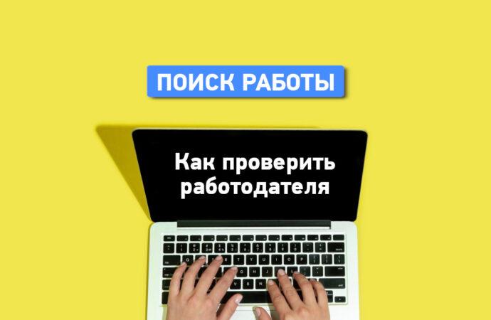 Как проверить работодателя: онлайн-сервисы и реестры