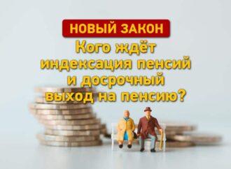 Кого ждет индексация пенсий и досрочный выход на пенсию?