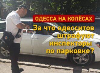 За что штрафуют в Одессе инспекторы по парковке? (фото)