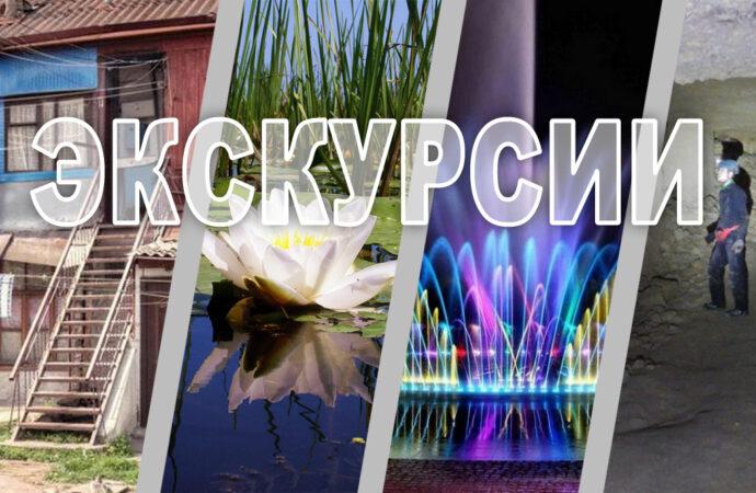 Какие экскурсии есть в Одессе и что посмотреть за городом?