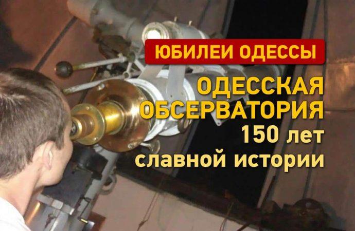 Юбилеи Одессы: Одесская обсерватория. 150 лет славной истории