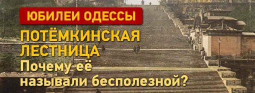 Юбилеи Одессы: Потёмкинская лестница. Почему её называли бесполезной?