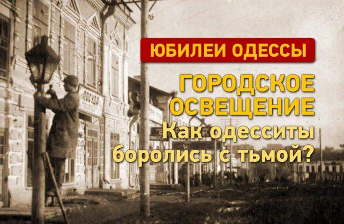 Юбилеи Одессы: городское освещение. Как одесситы боролись с тьмой?