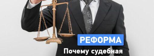 Судебную реформу в Украине блокируют: как это произошло и кто виноват?
