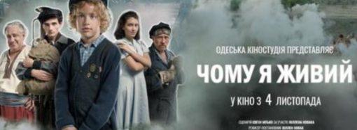 Фильм Одесской киностудии выиграл гран-при фестиваля «Кино и ты» (видео)