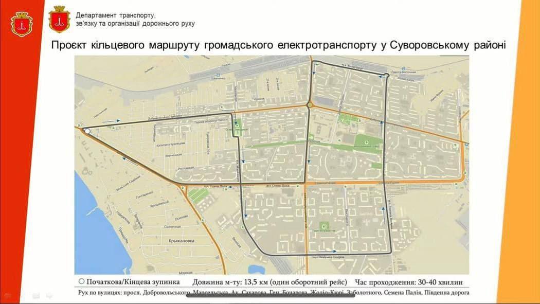 схема нового маршрута на Котовского