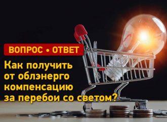 Вопрос – ответ: как получить компенсацию за перебои со светом?