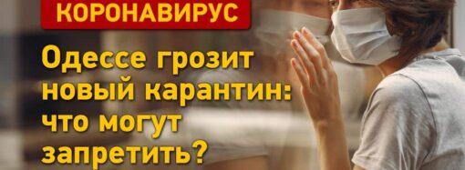 Одессе грозит новый коронавирусный карантин: что могут запретить?