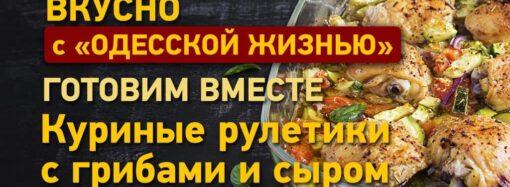 Вкусно с «Одесской жизнью»: куриные рулетики с грибами и сыром