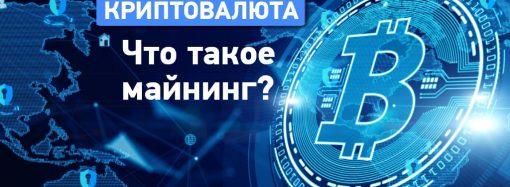 Майнинг криптовалюты. Что это такое?