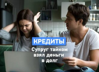 Супруг втайне взял кредит: могут ли взыскать деньги со второго супруга?
