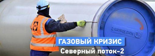 Северный поток-2. Почему он угрожает Украине?