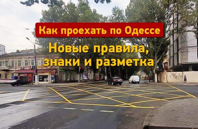 Как проехать по Одессе: новые правила, знаки и разметка