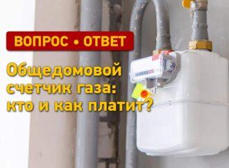 Вопрос – ответ: общедомовой счетчик газа – кто и как платит за установку и за газ?