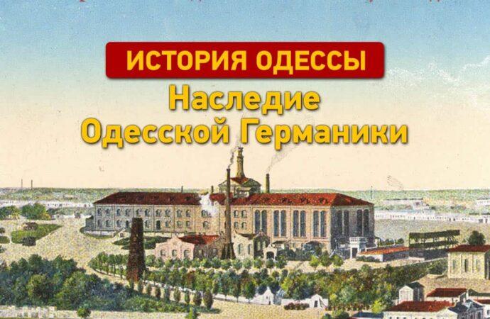 История Одессы: наследие Одесской Германики
