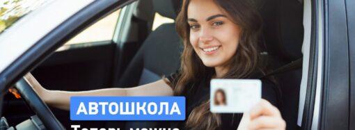 В автошколах разрешили учиться онлайн и получать водительские права по почте