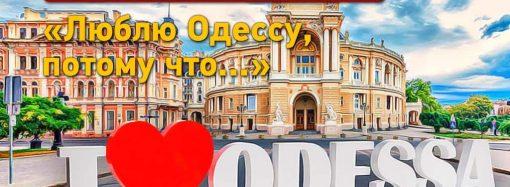 Опрос «Одесской жизни» к Дню города: «Люблю Одессу, потому что…»