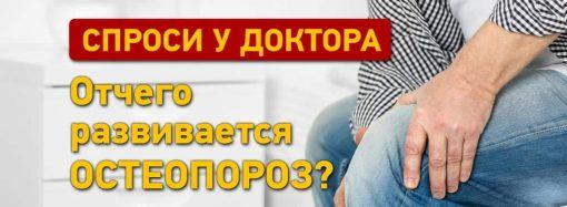 Спроси у доктора: отчего развивается остеопороз?