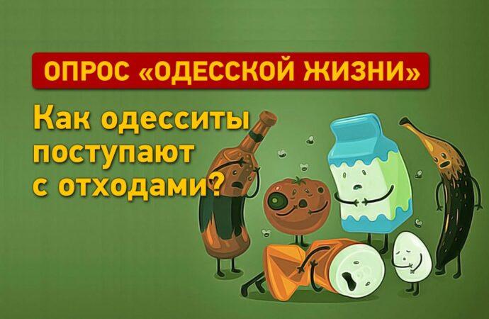 Опрос «Одессой жизни»: как поступают с отходами одесситы?