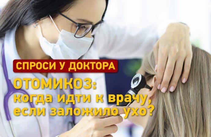 Спроси у доктора: когда идти к врачу, если заложило ухо?