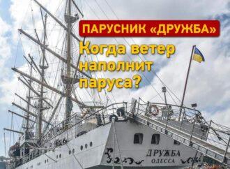 Парусник «Дружба»: когда ветер наполнит паруса?