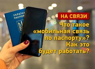 Мобильная связь будет доступна по паспорту: что это значит?