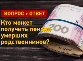 Вопрос – ответ: кто может получить пенсии умерших родственников?