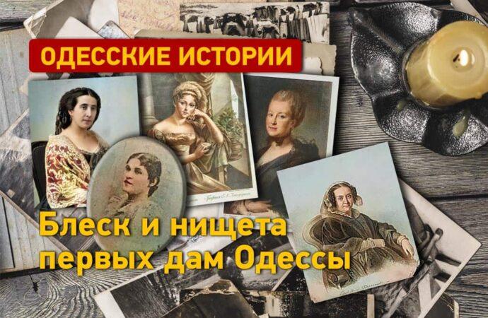 Одесские истории: блеск и нищета первых дам Одессы
