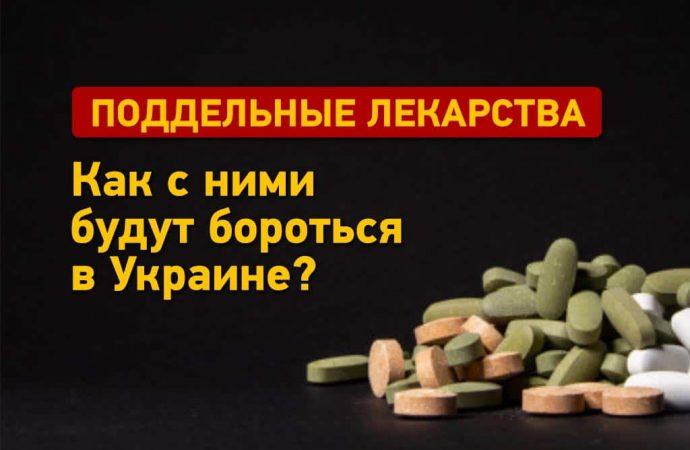 Поддельные лекарства: как с ними будут бороться в Украине?