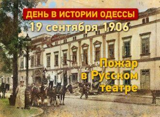 День в истории Одессы: пожар в Русском театре