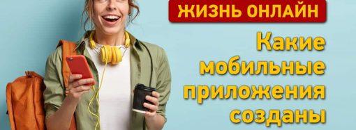 Какие мобильные приложения созданы для одесситов