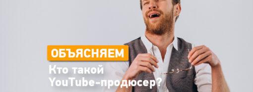 Профессии в тренде: YouTube-продюсер. Кто это?