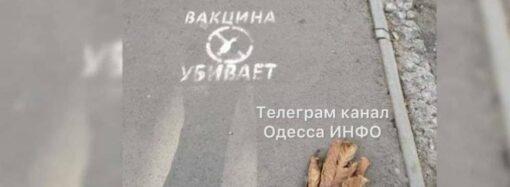 В Одессе своеобразно «отметились» противники вакцинации (фото)