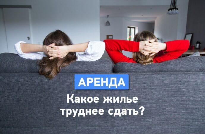 Какие квартиры в Одессе сложнее всего сдать в аренду?