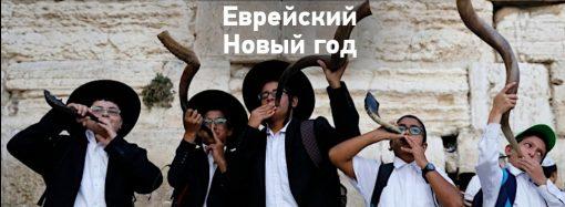 Рош ха-Шана: традиции еврейского Нового года