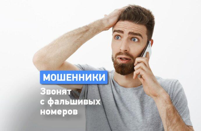 Подмена номера телефона: как мошенники звонят с номеров ваших близких и родных