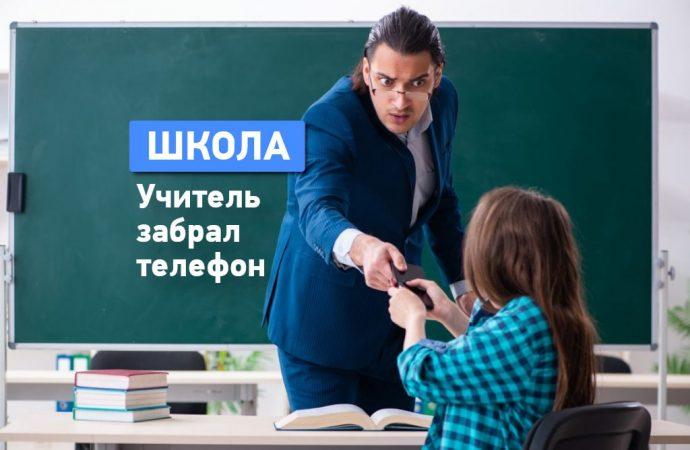Мобильники в школе: может ли учитель забрать телефон на уроке?