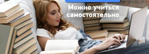 В Украине официально признают самообразование: что нужно знать