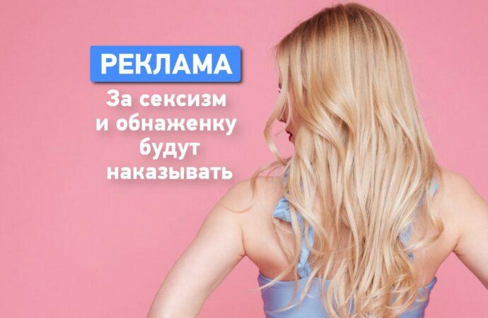 Новый закон о рекламе: за шутки про блондинок и сексуальные намеки будут наказывать