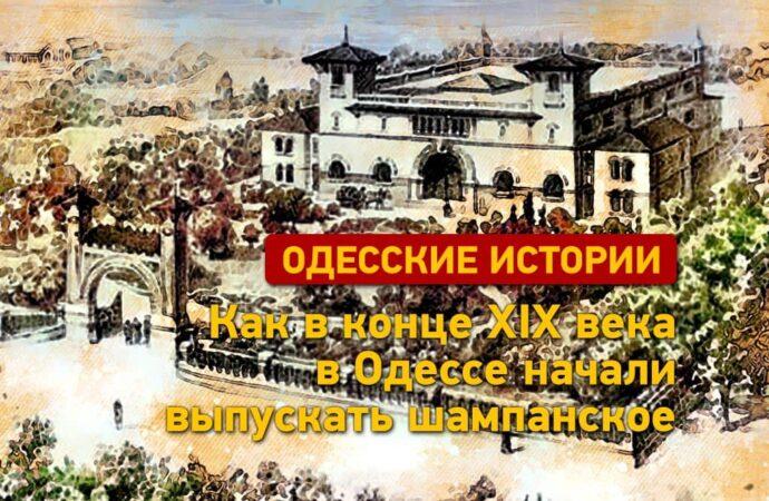 Одесские истории: как в Одессе выпустили первое шампанское