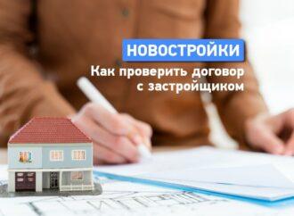 Проверка договора с застройщиком: на что обратить внимание при покупке квартиры