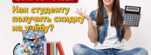 Вопрос – ответ: как студенту получить скидку на учебу?