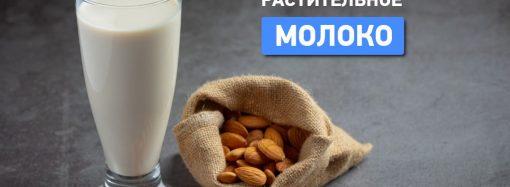 Растительное молоко: насколько оно полезно и может ли заменить коровье?