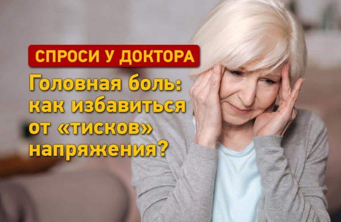 Спроси у доктора: как избавиться от «тисков напряжения» при головной боли?