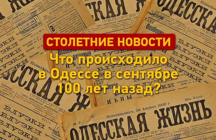 Что происходило в Одессе в сентябре 100 лет назад?