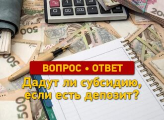 Вопрос – ответ: дадут ли субсидию, если есть депозит в банке?