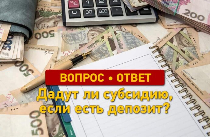 Вопрос — ответ: дадут ли субсидию, если есть депозит в банке?